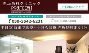 赤坂歯科クリニック